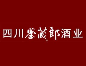 四川鉴藏郎酒全国运营中心
