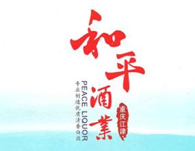 重庆市江津区和平酒业有限公司