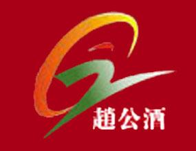 河南省赵公酿酒有限公司