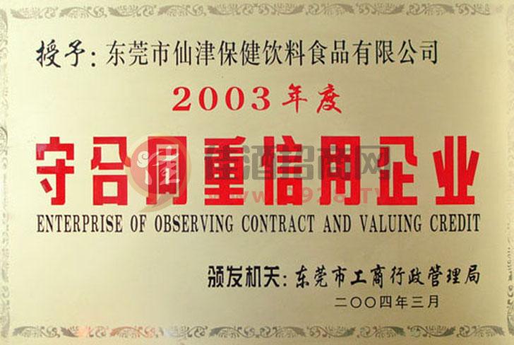 重信用企业证书