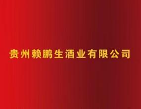 贵州赖鹏生酒业有限公司