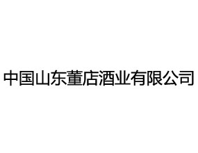 山东董店酒业有限公司