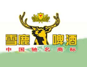 燕京啤酒(包頭雪鹿)股份有限公司