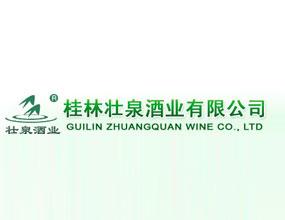 桂林壮泉酒业有限公司
