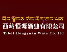 西藏恒源酒业有限公司