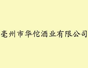 安徽亳州华佗酒业有限公司
