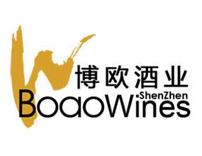 深圳博欧酒业有限公司