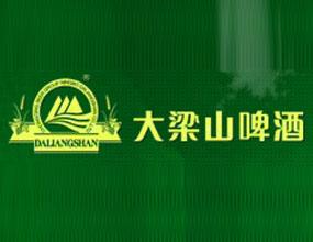 寧波新大梁山啤酒有限公司
