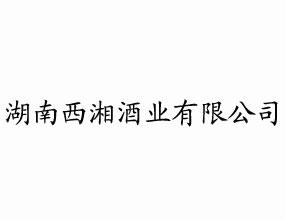 湖南西湘酒业有限公司