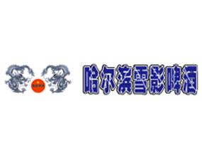 哈尔滨雪影啤酒有限公司