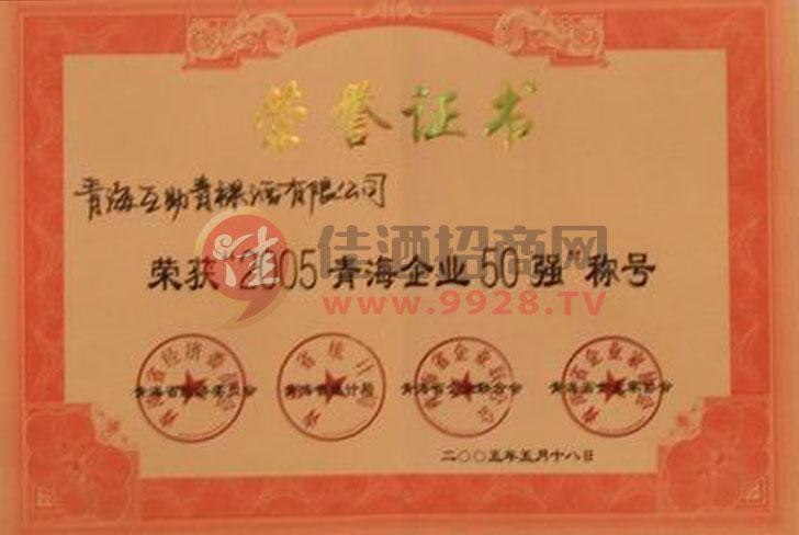 2005青海企业50强