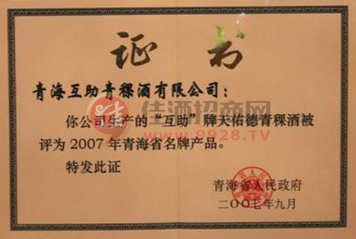 2007年青海省名牌产品