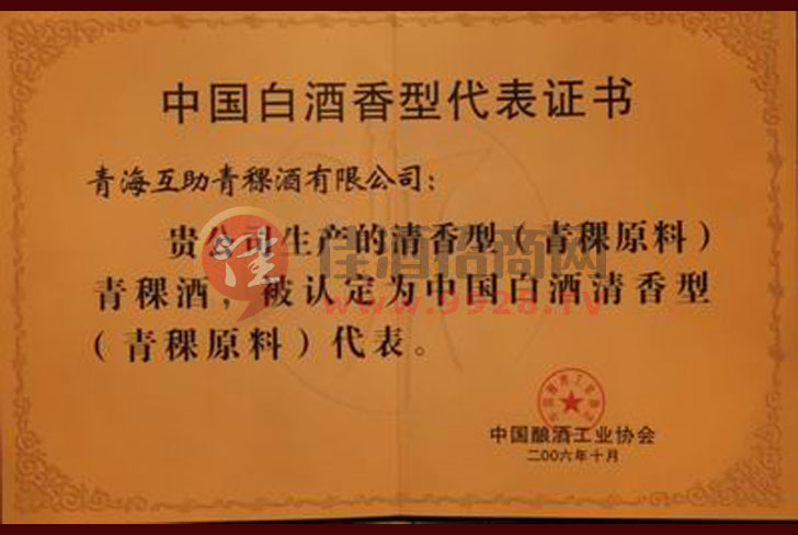 中国白酒清香型(青稞原料)代表