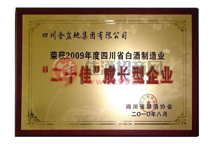 2009年四川省白酒制造�I二十佳成�L型企�I