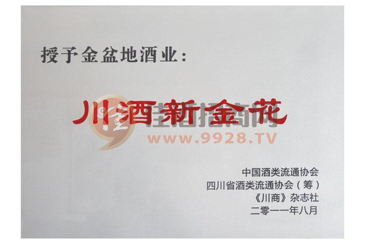 2011年川酒新金花