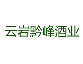 贵阳云岩黔峰酒业经营部