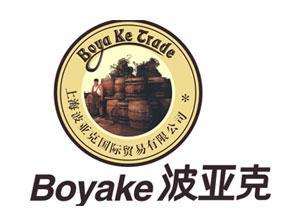 上海波亞克國際貿易有限公司