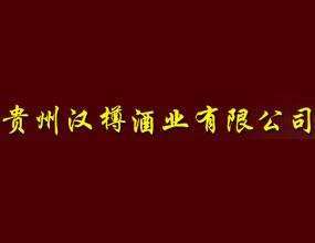 贵州汉樽仁匠酒业有限公司