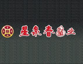 重慶市星泉春酒業有限責任公司