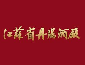 江蘇省丹陽酒廠有限公司