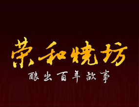 北京惠久酒业有限公司(荣和烧坊酒总经销商)