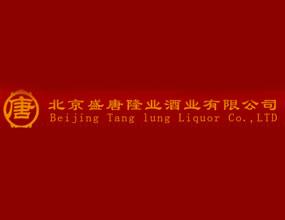 北京盛唐隆业酒业有限公司