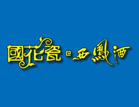 国花瓷西凤酒营销管理中心