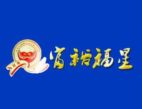 黑龙江省富裕福星酒业有限公司