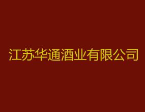 江苏华通酒业有限公司