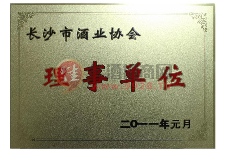 长沙市酒业协会理事单位