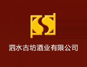 宿迁市泗水古坊酒业有限公司