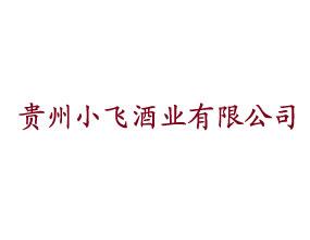 贵州小飞酒业集团有限责任公司