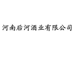 河南省卫辉市后河酒业有限公司