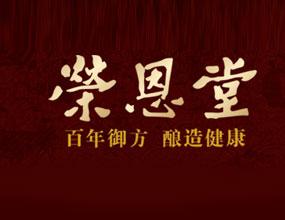 湖北榮恩堂酒業有限公司