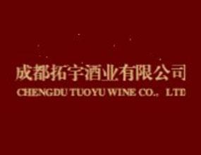 成都拓宇酒业有限公司