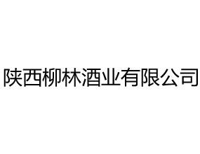 陕西柳林酒业集团有限公司