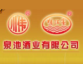四川省邛崃市泉池酒业有限公司