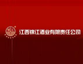 江西錦江酒業有限責任公司
