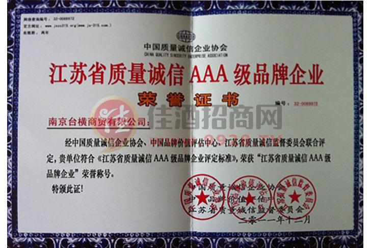 省质量诚信AAA级品牌企业荣誉证书