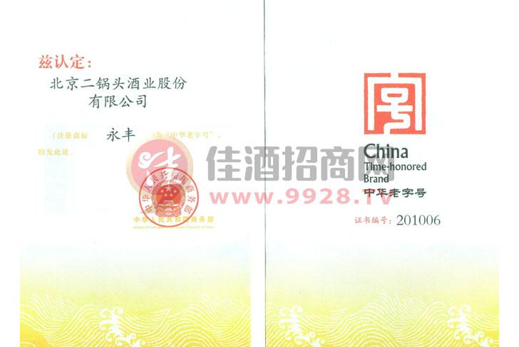 中华老字号证书