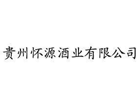 贵州怀源酒业有限公司