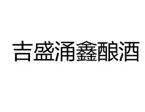 吉林省吉盛涌鑫酿酒有限公司