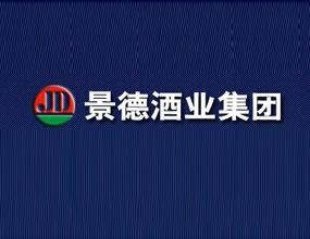 江西景德酒业集团有限公司