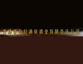 吉林市乌拉满族酒业有限责任公司