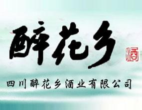 四川醉花乡酒业有限公司