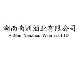 湖南南洲酒业有限公司
