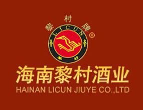 海南黎村酒業有限公司