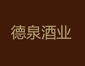江西省德泉酒业有限责任公司