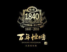 江苏恒顺集团镇江恒海酒业有限公司