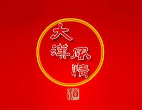 徐州大汉风情酒厂